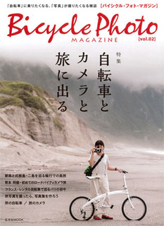 bicyclephotomagazine2.jpg